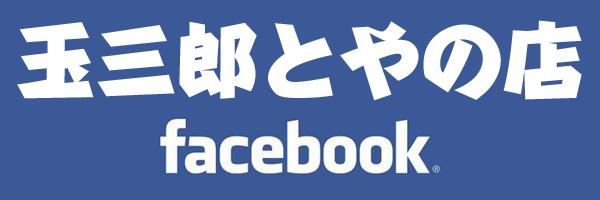 とやの店フェイスブック
